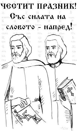 Кирило и Методий