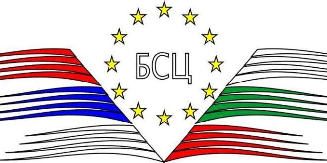 Българо–сръбски център