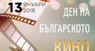 Ден на българското кино постер
