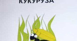 Мрав и зрна кукуруза