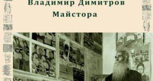 136 години Владимир Димитров – Майстора