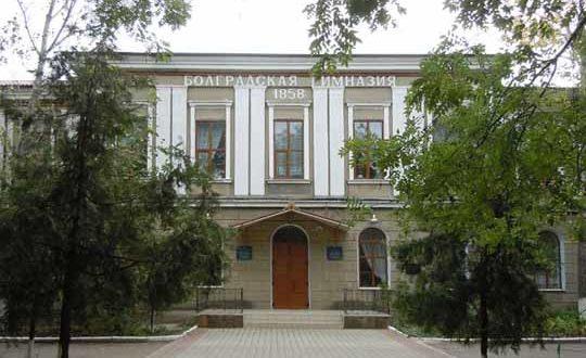Болградска гимназия