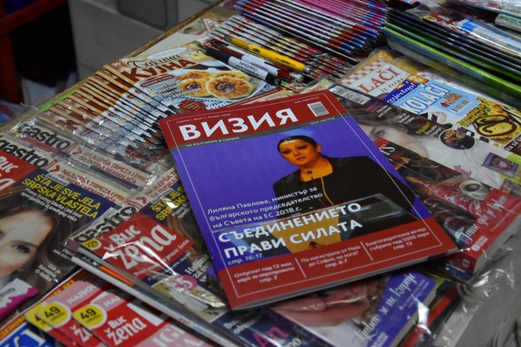 """списание """"Визия"""""""