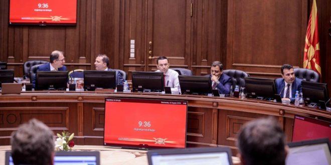 """Резултат с изображение за """"Събранието на Република Македония"""""""""""