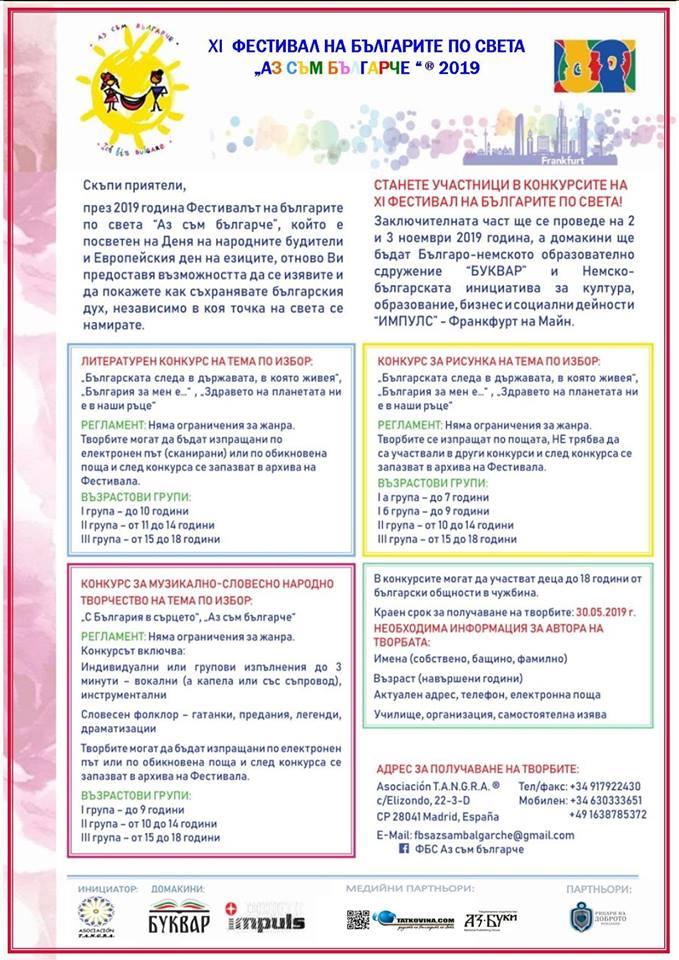 Фестивала на българите по света - Аз съм българче
