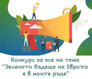Зеленото бъдеще на Европа е в моите ръце
