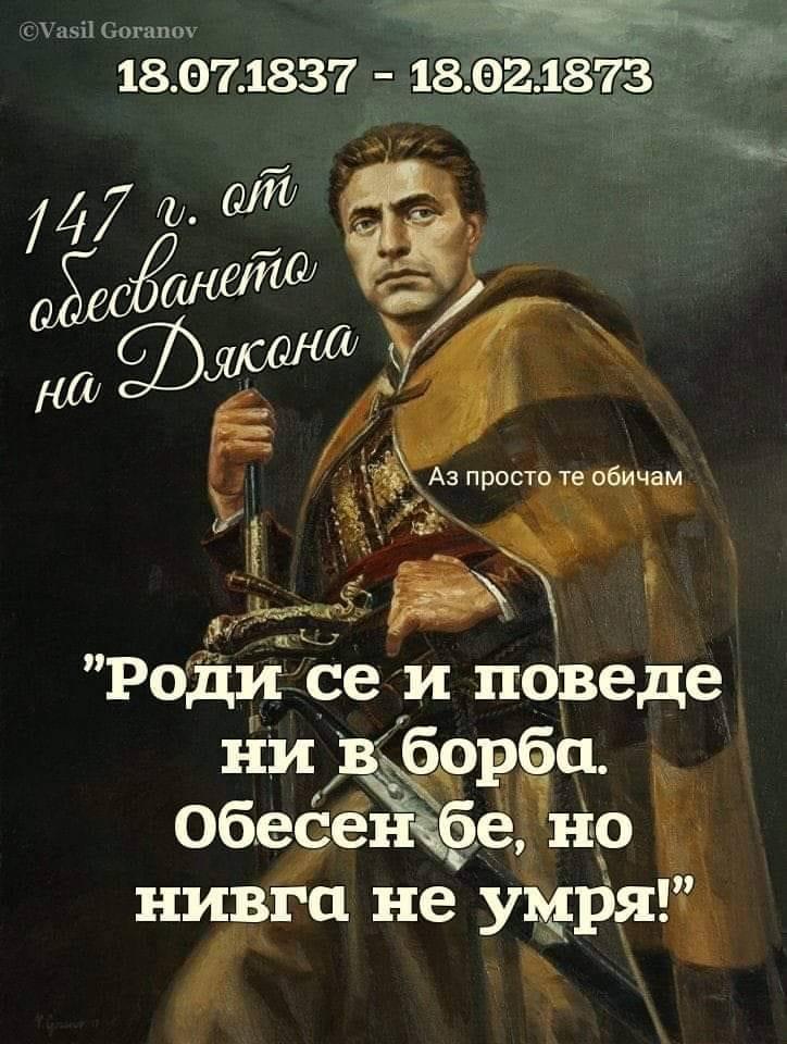 Каквото съм правил, в полза народу е: 147 години от обесването на Васил Левски
