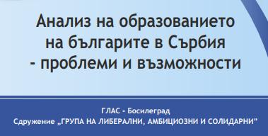 Анализ на образованието на българите в Сърбия